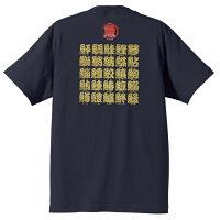 魚漢字Tシャツ半袖