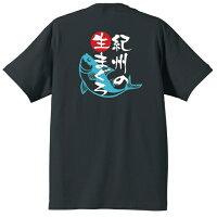 紀州和歌山の生まぐろTシャツ半袖黒背側