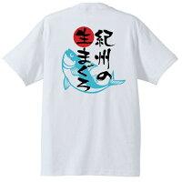 紀州和歌山の生まぐろTシャツ半袖白背側