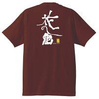 花の窟Tシャツ半袖バーガンディ背側