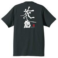 花の窟Tシャツ半袖ブラック背側