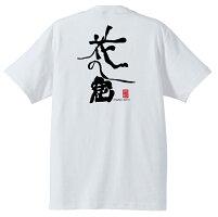 花の窟Tシャツ半袖ホワイト背側