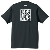 世界遺産熊野古道大峯奥駈道Tシャツ半袖ブラック