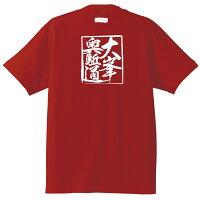世界遺産熊野古道大峯奥駈道Tシャツ半袖レッド