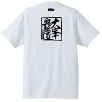 世界遺産熊野古道大峯奥駈道Tシャツ半袖ホワイト