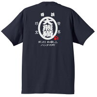南紀白浜大熊猫Tシャツ半袖ネイビー