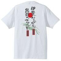 伊勢へ七度、熊野へ三度Tシャツ半袖ブラック