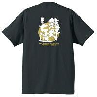 世界遺産熊野古道Tシャツ半袖ブラック背側
