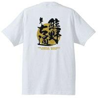 世界遺産熊野古道Tシャツ半袖ホワイト背側