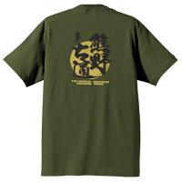 世界遺産熊野古道Tシャツ半袖オリーブグリーン背側
