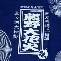 熊野大花火バスタオル(柄)