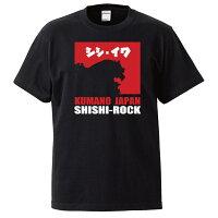 世界遺産熊野古道獅子岩Tシャツ半袖