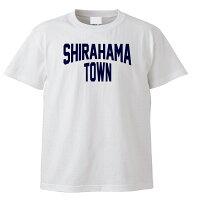 和歌山南紀SHIRAHAMA-TOWNTシャツ半袖:ホワイト