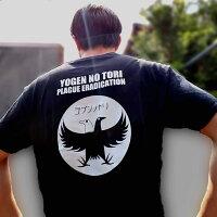 ヨゲンノトリTシャツ【疫病退散】熊野七社大権現のすぐれた武徳をあらわす烏『ヨゲンノトリ』を少しアレンジ。フロントにワンポイント、バックに大胆にあしらいました。