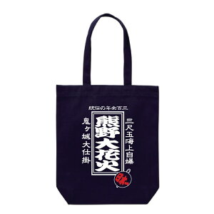 d6937fbe2448 世界遺産熊野古道 熊野大花火大会 和柄 トートバッグ