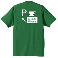 三重紀勢道奥伊勢PA標識Tシャツ半袖:背面