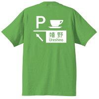 三重伊勢道嬉野PA標識Tシャツ半袖:背側