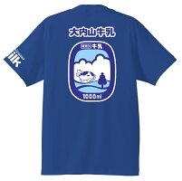 大内山牛乳Tシャツ(青)