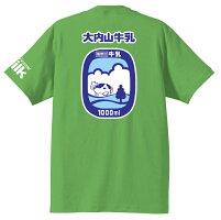 大内山牛乳Tシャツ(緑)