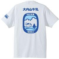 大内山牛乳Tシャツ(白)
