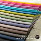 綿麻キャンバス綿85%麻15%高級色豊富生地布