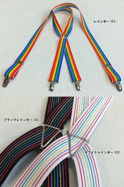 X型サスペンダー レインボー 日本製【ダイヤクリップ】【袋入り】【ネコポス対応】S・M・Lの3サイズから選べる メンズ レディース デニム カーゴ コーデに加えて可愛いファッション【RCP】