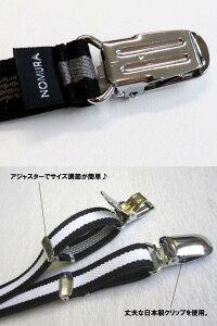 サスペンダー日本製