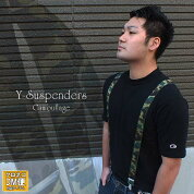 Y型サスペンダー
