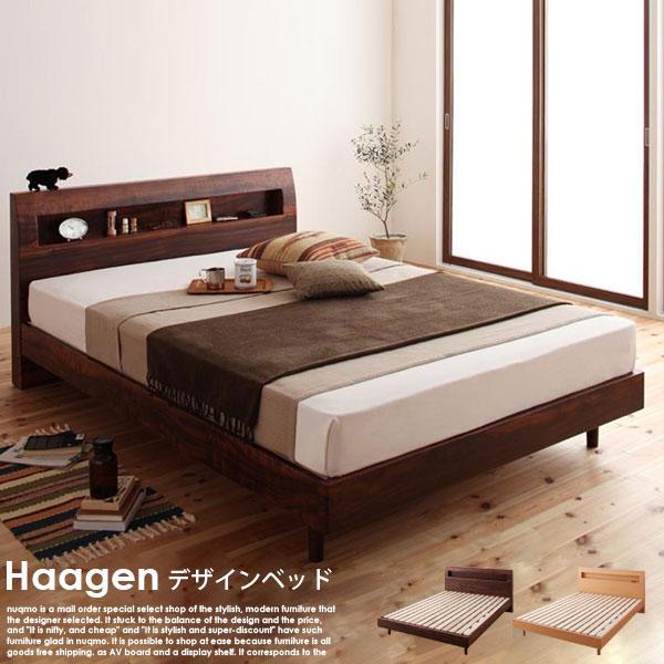 棚・コンセント付きデザインすのこベッド Haagen【ハーゲン】スタンダードボンネルコイルマットレス ダブル