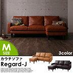 ビンテージコーナーカウチソファRegard-J【レガード・ジェイ】ミドルサイズ