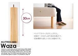 国産ポケットコイルマットレスベッドWaza【ワザ】木脚30cmダブル