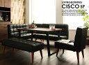 西海岸スタイルリビングダイニングセット CISCO【シスコ】5点セット(W120)