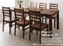 総無垢材ダイニング Tempus【テンプス】7点セット・ウォールナット(テーブルW180+チェア×6)