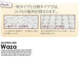 国産ポケットコイルマットレスベッドWaza【ワザ】分割タイプ木脚22cmクイーン