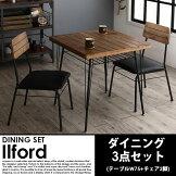 無垢材古木風ヴィンテージデザインダイニングIlford【イルフォード】3点セット(テーブル+チェア2脚)W75