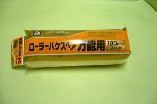 產品詳細資料,Japan Yahoo on behalf of the standard|Japanese shopping service|Japanese wholesale-ibuy99|PCローラーバケスペア万能用   180mm               − アサヒペン −