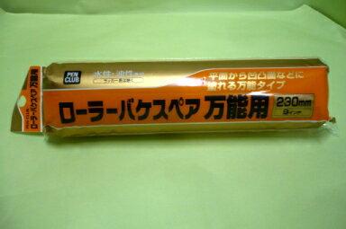 產品詳細資料,Japan Yahoo on behalf of the standard|Japanese shopping service|Japanese wholesale-ibuy99|PCローラーバケスペア万能用   230mm               − アサヒペン −