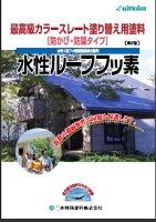 水性ルーフフッ素16Kg−日本特殊塗料−