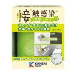 送料無料 関西ペイント 接触感染対策テープ  フレッシュグリーン 10cmx5m