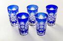 藍 切子 グラス 5個セット 【タンブラー 5客揃】【ガラス 食器 器 うつわ】【クリスタル】【手作...