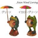傘さしカエル(S) カエル かえる 蛙 エスニックアジアン雑貨 置物 インテリア 木彫り