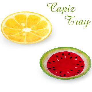 カピスフルーツトレイ