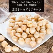 素焼きマカダミアナッツ900g『無添加・無塩・植物油不使用』