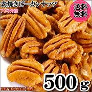 素焼きピーカンナッツ500g『無添加・無塩・植物油不使用』