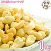 カシューナッツロースト薄塩味1kg