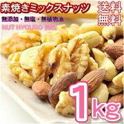 素焼きミックスナッツ1kg『無添加・無塩・植物油不使用』