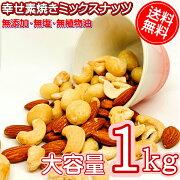 幸せ素焼きミックスナッツ1kg『無添加・無塩・植物油不使用』