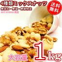 ミックスナッツ 1kg 送料無料 素焼きミックスナッツ 4種類ミックスナッツ 高品質なナッツ使用 素