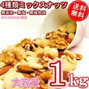 4種類素焼きミックスナッツ1kg『無添加・無塩・植物油不使用』
