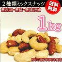 厳選2種類素焼きミックスナッツ 1kg 送料無料 プレミアム素焼きナッツ 素焼きナッツ 素焼きミック